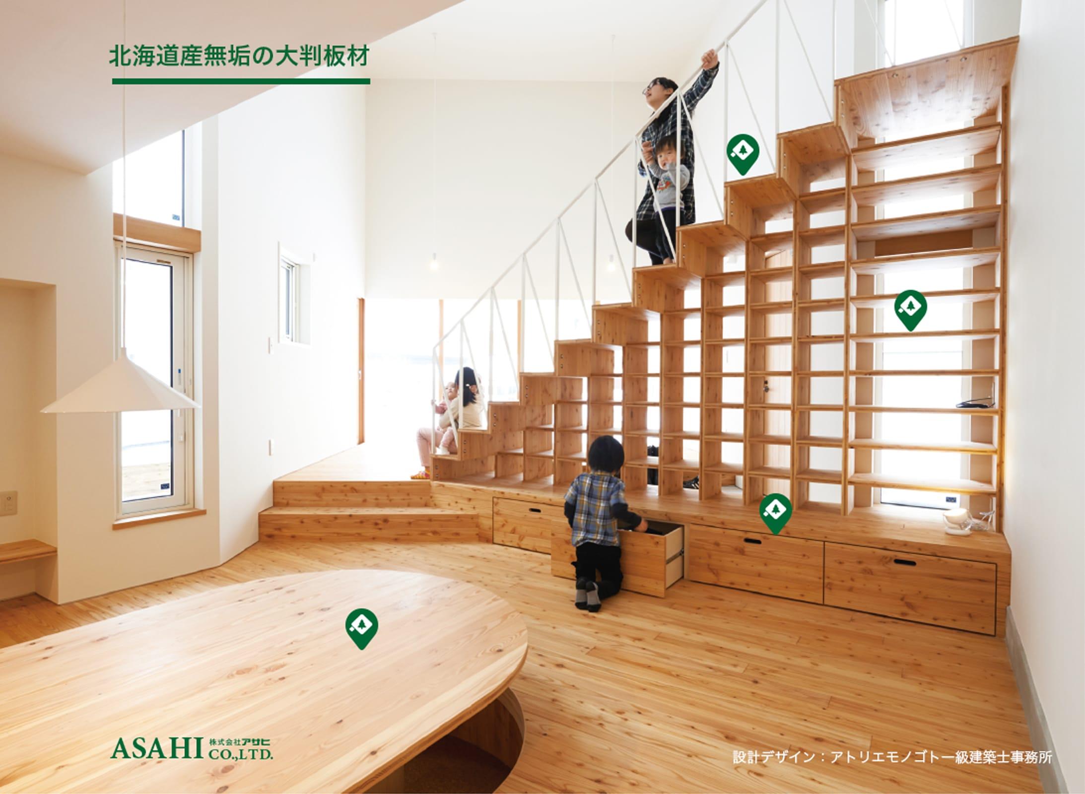 株式会社アサヒ|北海道産無垢の大判板材